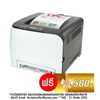 RICOH เครื่องพิมพ์เลเซอร์ SP C250DN