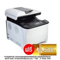 RICOH เครื่องพิมพ์เลเซอร์ SP C250SF